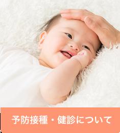 予防接種・健診について
